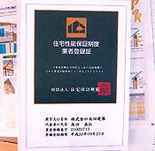 住宅保証機構登録証