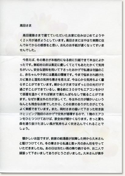 C様からの手紙1