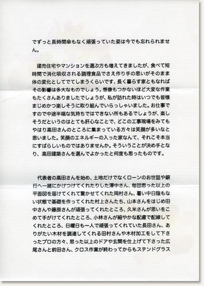 C様からの手紙2