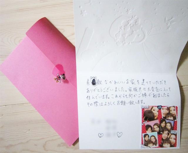 N様からの手紙